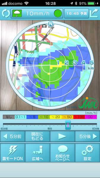 日本気象協会ゲリラ豪雨対策アプリ「Go雨!探知機」