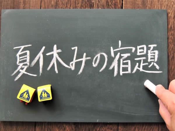 夏休みの宿題・自由研究