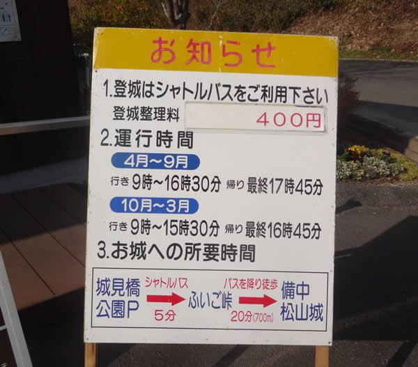 備中松山城へ向かうバス