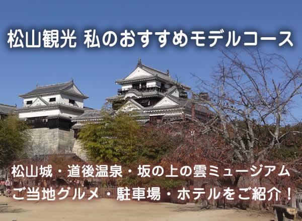 松山城・道後温泉・坂の上の雲ミュージアム グルメ 駐車場 ホテルをご紹介!