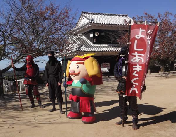 松山城のゆるキャラ、よしあきくん