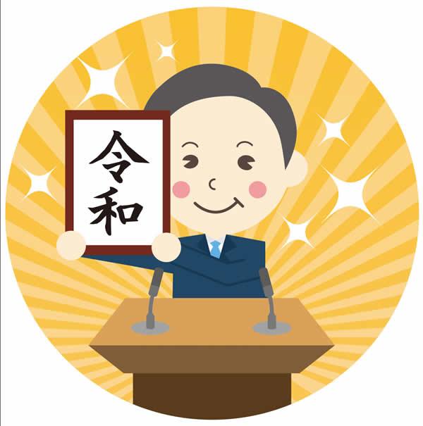 令は2種類?!どちらの漢字が正しいの?その違いは?